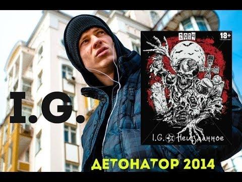 IG - Детонатор (2014)