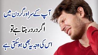Ap K Sar Or Gardan Main Agar Dard Rehta Hai To Is