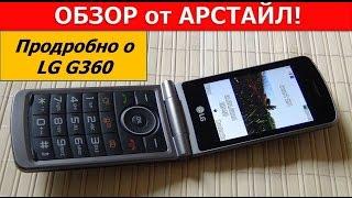 Обзор раскладушки LG G360 / Арстайл /