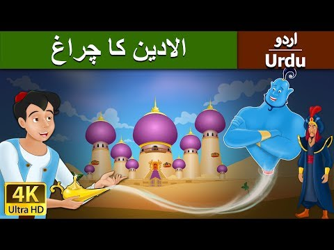 Aladdin and The Magic Lamp in Urdu - Urdu Story - Stories in Urdu - 4K UHD - Urdu Fairy Tales thumbnail
