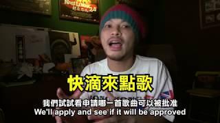 在香港Beyond的歌不能唱?!【4896世界巡迴演唱會-香港站】11月28日你想聽黃明志邊一首廣東歌?!
