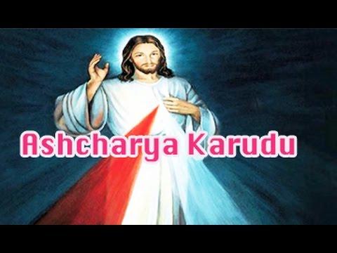Ashcharya Karudu || Navodayam || Telugu Christian Songs video