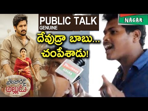 Shailaja Reddy Alludu Movie Genuine Public Talk | Sailaja Reddy Movie Review | Naga Chaitanya