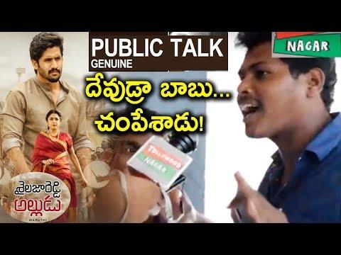 Shailaja Reddy Alludu Movie Genuine Public Talk | Sailaja Reddy Movie Review | Naga Chaitanya