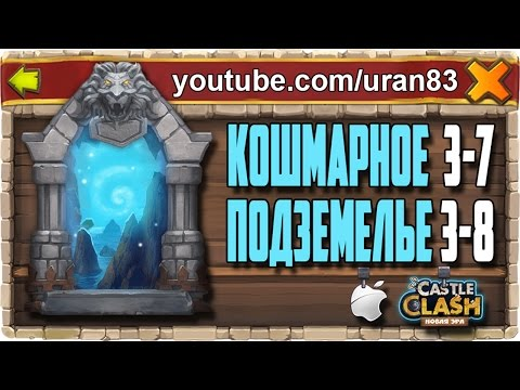 Кошмарное Подземелье 3-7, 3-8 без Минотавра, Духа Мага и Дракулы. Insane Dungeon. Castle Clash #147