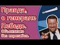 Евгений Сатановский Михаил Ходарёнок Правда о генерале Лебеде Объективно без перегибов mp3