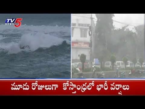 మూడు రోజులుగా కోస్తాంధ్రలో భారీ వర్షాలు | Heavy Rains Lashes Coastal Andhra Pradesh | TV5 News