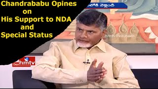 chandrababu-opines-on-his-support-to-nda-and-special-status-exclusive-interview-with-hmtv