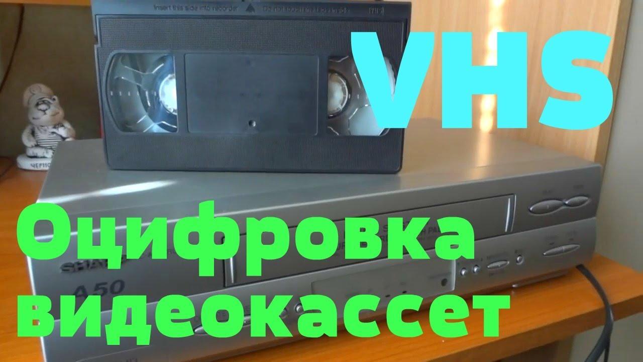 Оцифровка видеокассет vhs в домашних условиях