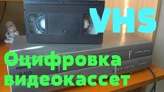 Оцифровываем старые видеокассеты VHS в домашних условиях