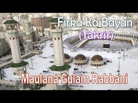 Firka Ka Bayan ☪☪ Maulana Gulam Rabbani ☪☪ Very Important New Takrir [HD]