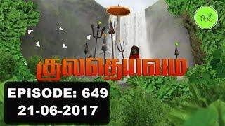 kuladheivam SUN TV Episode 649 210617