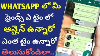 How to Get Friends Online Notification in whatsapp