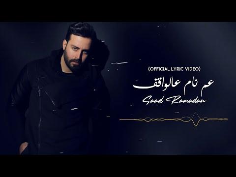 download lagu Saad Ramadan - 3am Nam 3al Wa2ef S  / 2017 سعد رمضان - عم نام عالواقف gratis