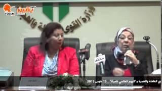 يقين  | إحتفالية وزارة القوي العاملة والهجرة بـاليوم العالمي للمرأة
