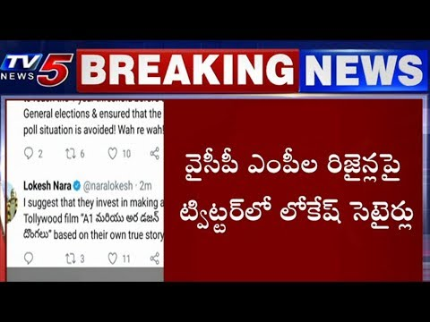 AP IT Minister Nara Lokesh Satires On Twitter Over YSRCP MPs Resignation | TV5 News