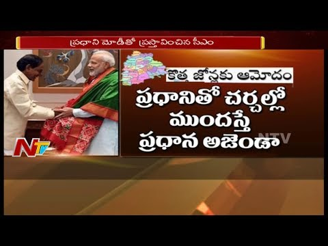 CM KCR Political Strategy on Post Polls | PM Narendra Modi Accepts KCR's New Zonal System Idea | NTV