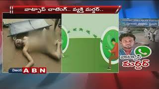 Husband Assassinates Man For whatsapp Chatting With His Wife In Vijayawada