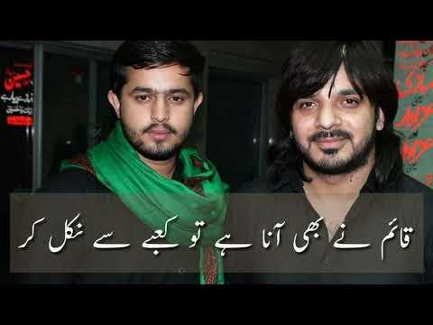Shayr-e-Ally Imran asws  Zakir syed Haider Abbas Rizvi