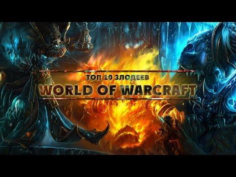 [WarCraft] 10 ужаснейших злодеев в World of Warcraft