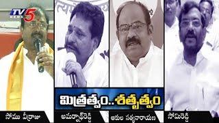 మిత్రత్వంలో శతృత్వం..! | War Of Words Between BJP And TDP Leaders