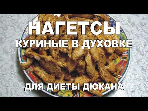 Курица для диеты дюкана
