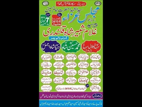 Live Majlis 7 Feb 2019 I Imam Bargah Dua E Zehra SA Chak 34/10R Khanewal I