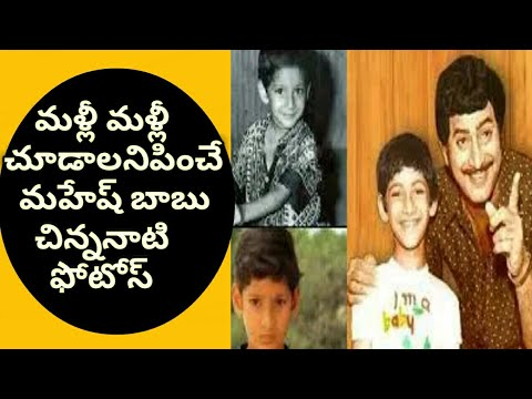 Maheshbabu rare and Unseen images | Mahesh childhood Photos | Mahesh 25th Movie Updates | Tollywood