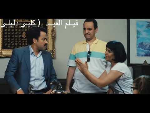 اعلان فيلم كلبي دليلي بطوله سامح حسين، مي كساب, اوكا و اورتيجا