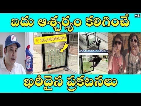 అద్దం విరగోడిితేే 20 కోట్లు మీ సొంతం || Top 5 Unique and Creative Ads || Mysteries & Unknown Facts