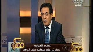 #ممكن | الخولي : سننتهي من إعداد قوائم الوفد المصري خلال ساعات ونواجه صعوبات مالية