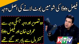 The Reason Why Faisal Vawda Brought Boot in Kashif Abbasi's Show
