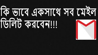 HOW TO DELETE ALL EMAIL AT ONCE!. FULL HD .(BANGLA)