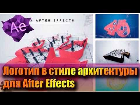Логотип в стиле архитектуры для After Effects