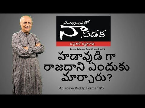 Navyandhra to na nadaka | Book Release Function Part -3