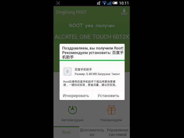 Как Установить Рут Права На Андроид 4.2.2