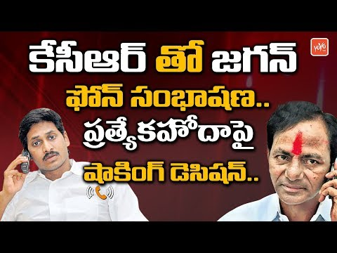 Jagan Phone Conversation with CM KCR | Shocking Decision on Special Status | AP Politics | YOYO TV