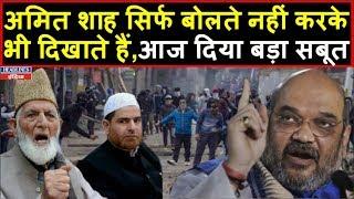 Amit Shah ने अलगाववादियों पर दिया बड़ा सबूत । Headlines India