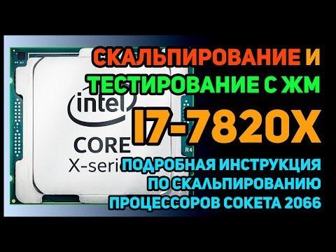Скальпирование i7-7820X - подробная инструкция по скальпированию процессоров сокета 2066