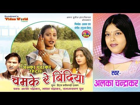 Chhattisgarhi Song Collection - Chamke Re Bindiya - Alka Chandrakar - Madhav Chandrakar video