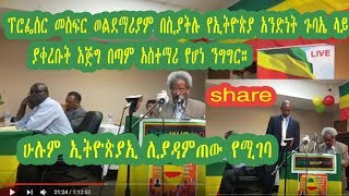 prof Mesfin woldemariam HARD SPEECH Live From Seattle, Washington: National Unity