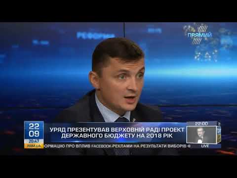 Проєкт держб'юджету-2018: Михайло Головко про неправдивість цифр, які пропонує уряд
