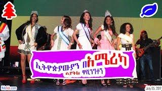 ኢትዮጵያውያን በአሜሪካ - ሲያትል ዋሺንግተን - Ethiopians in America - VOA