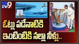 Mission Bhagiratha : Will supply drinking water to every home within 30 days - TRS