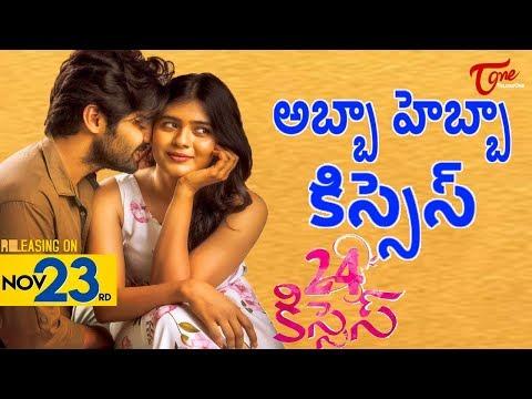 అబ్బా.. హెబ్బా కిస్సెస్   24 Kisses   Telugu Movies 2018   Hebba Patel   TeluguOne