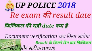 UP POLICE 2018 | RESULT की expected date जारी | physical date क्या होगी | Document verification कब