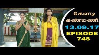 Keladi Kanmani Sun Tv Episode  748 13/09/2017