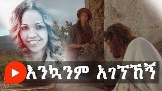 Aster Abebe   Enkwanm Agegnehegn - Enkwanm Agegnehegn - AmlekoTube.com