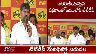 TTDP Releases Election Manifesto | TelanganaElections2018 | ElectionWithTV5