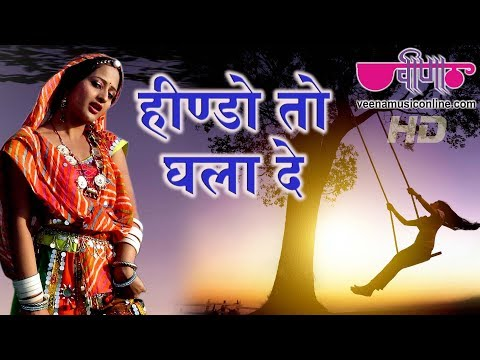Hindo To Ghalade Re - The Best Rajasthani (marwari) Traditional Sawan Video Songs video